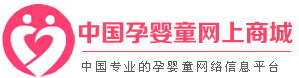 中国孕婴童网上商城