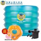 Doctor Ma/马博士 婴儿游泳豪华套装 豪华型充气婴幼儿游泳池+一体脖圈(送护眼洗头帽)