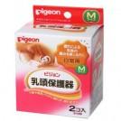 Pigeon/贝亲 乳头保护器 日常用 2只入 M 16185