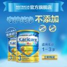 Karicare可瑞康新西兰原装进口3段牛奶粉双罐